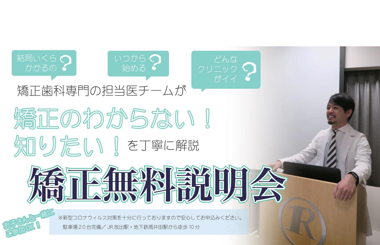 東大阪の矯正歯科無料説明会