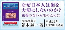 なぜ日本人は歯を大切にしないのか