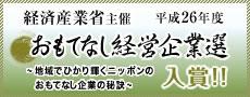平成26年度おもてなし経営企業選受賞