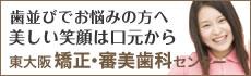 東大阪審美歯科センター