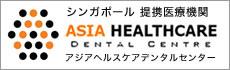 提携医療機関
