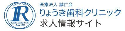 東大阪の歯医者りょうき歯科クリニック求人サイト