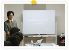 米澤先生のセミナー